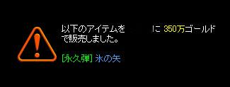 無限矢売れたお^^